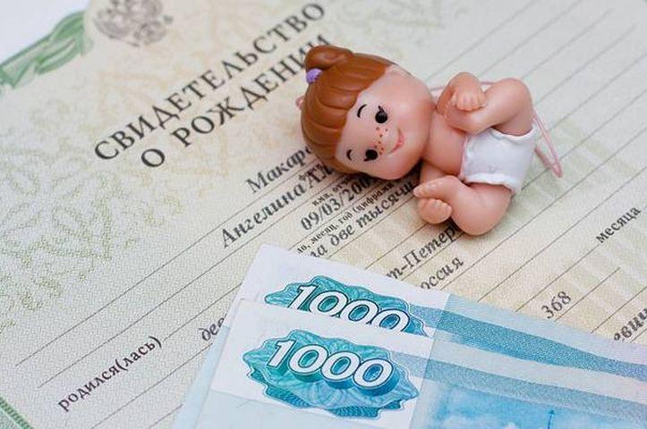 Выплаты на рождение ребенка