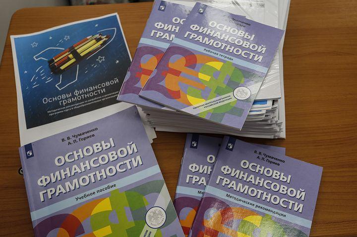 """Учебники по дисциплине """"Основы финансовой грамотности"""" для школ"""