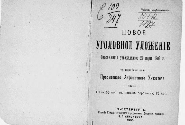 Текст времен царской России