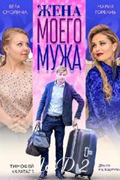 Жена моего мужа - фильм 2019 года