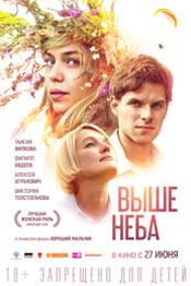 Выше неба - фильм 2019 года