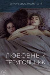 Любовный треугольник - фильм 2019 года