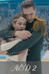 Лед 2 - русская мелодрама 2020 года