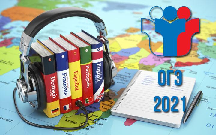 Перевод баллов ОГЭ 2021 по иностранным языкам в оценку