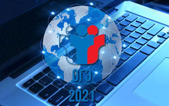 ОГЭ 2021 по информатике - перевод баллов в оценку