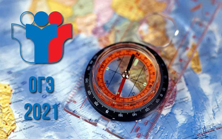 ОГЭ 2021 по географии - перевод баллов в оценку
