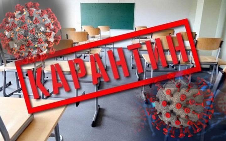 Карантин в школах Украины - когда закончится учебный год