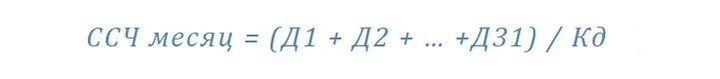 Формула расчета ССЧ для полной занятости