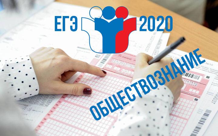 ЕГЭ 2020 обществознание - как писать эссе