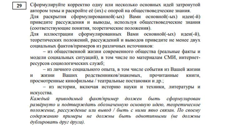 ЕГЭ 2020 обществознание - задание №29