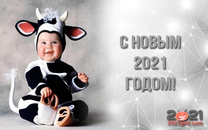 Веселая новогодняя викторина для взрослых про 2021 год быка