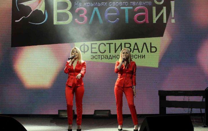 Фестиваль эстрадной песни «Взлетай!»