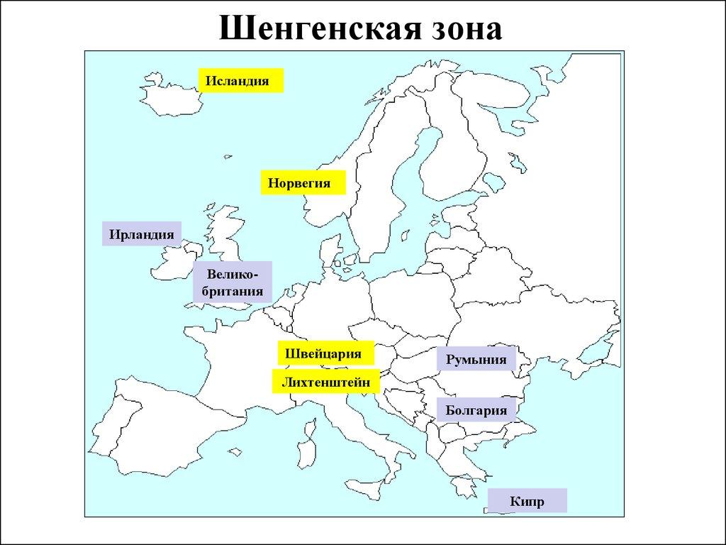Что представляет собой Шенгенская зона фото