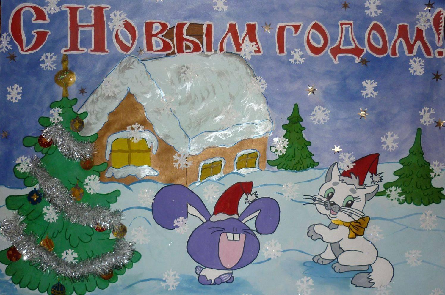 Как можно нарисовать красивый, новогодний плакат фото