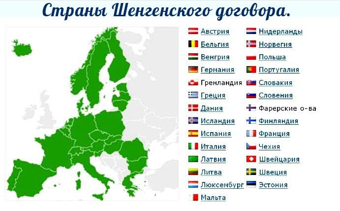 Кому не видать Шенген фото