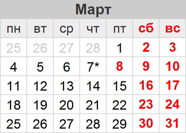 Что по календарю фото