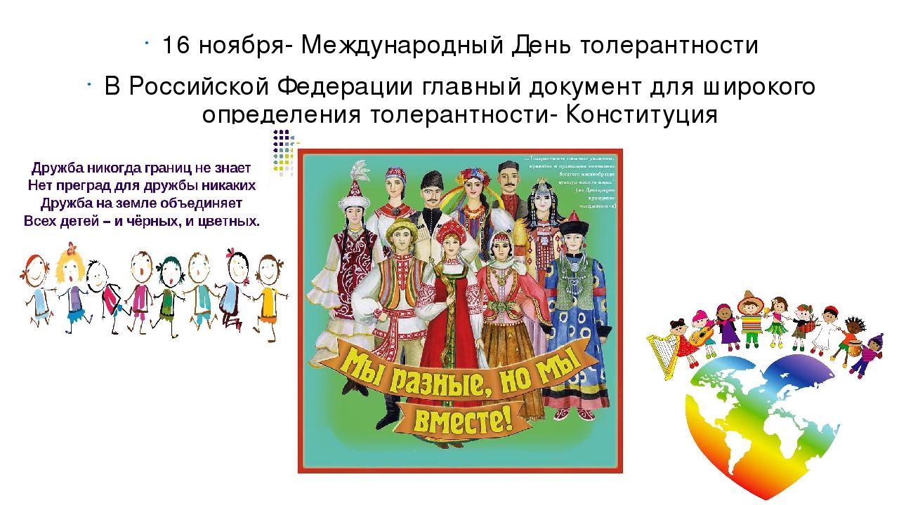Как отметят в России фото