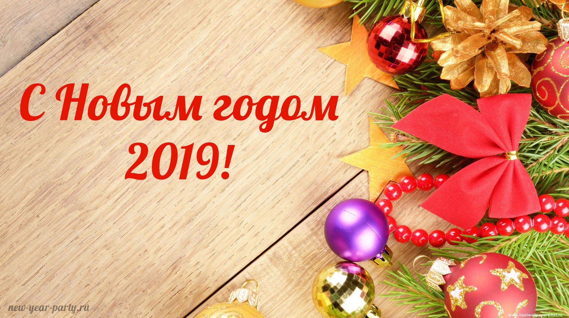 Официальные поздравления с Новым 2019 годом фото