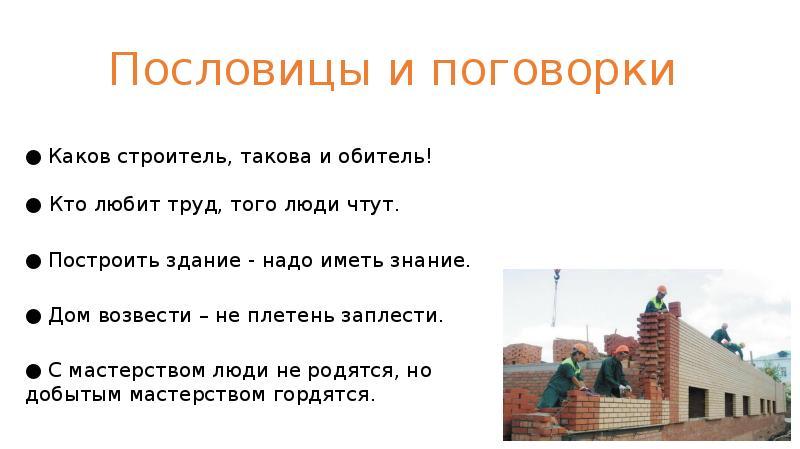 Приметы и интересные факты про строителей фото