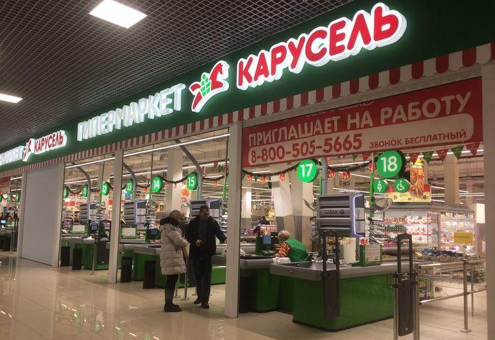 Работа гипермаркетов в первый праздничный день фото