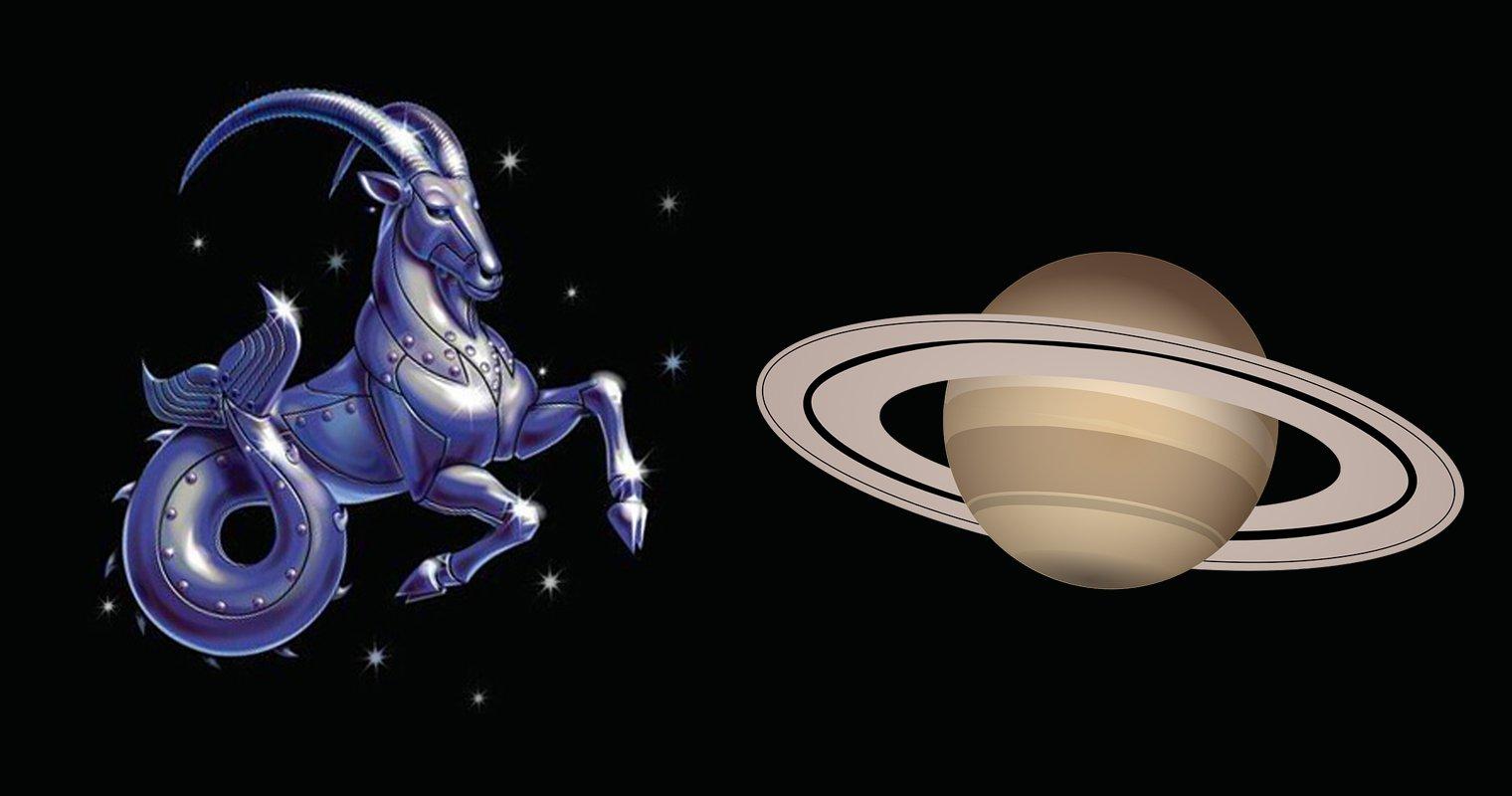 Сатурн в Козероге в 2017-2019 году фото