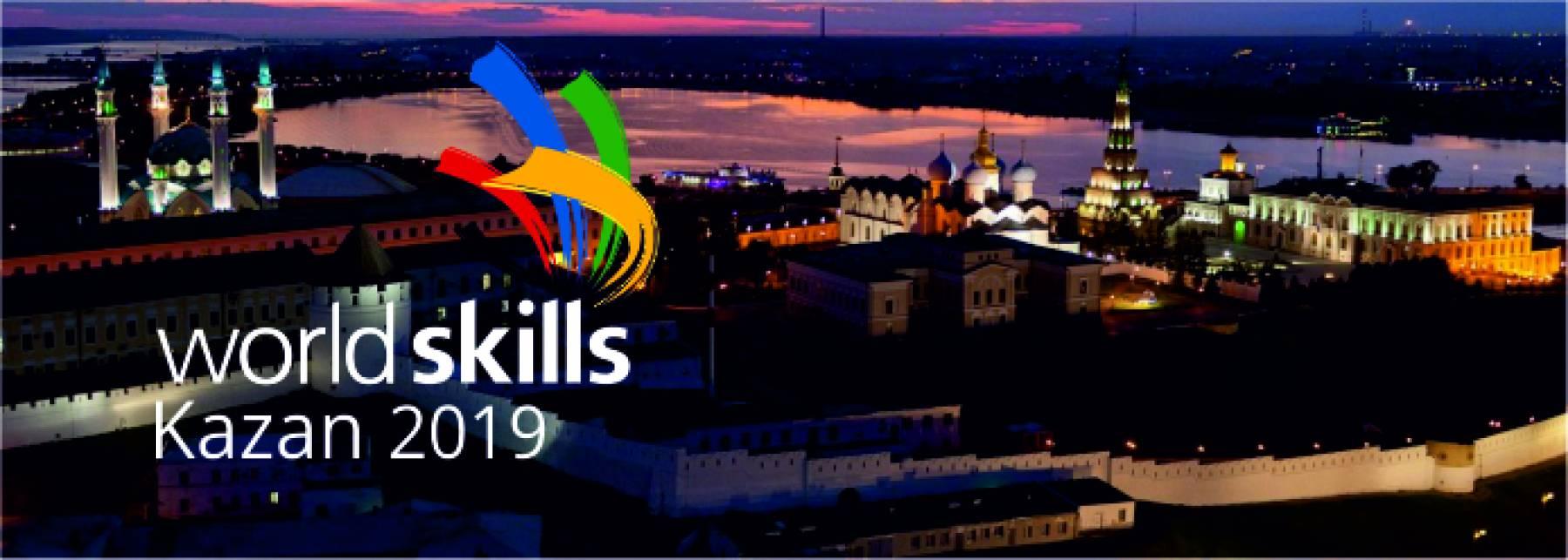 Worldskills 2019 Казань фото