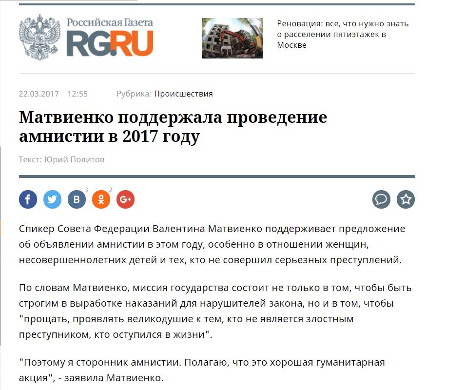 Амнистия 2020 года. Официальный текст из Российской Газеты