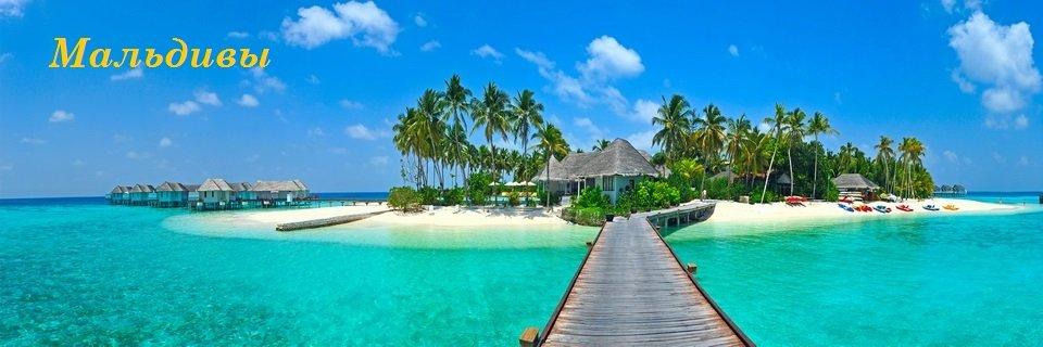 Цены на туры на Мальдивы 2020 на двоих все включено (вылет из Москвы)