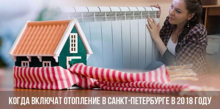 Когда включат отопление в СПб в 2020 году