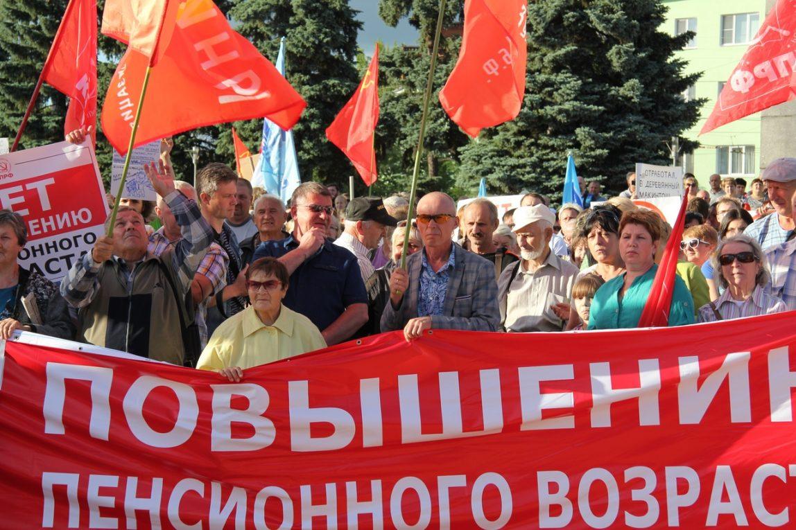 Митинг против повышения пенсионного возраста в Москве 2020 года
