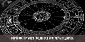 гороскоп на 2021 овны зодиака