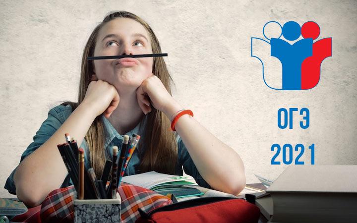 Как писать изложение на ОГЭ по русскому языку в 2021 году - советы педагогов