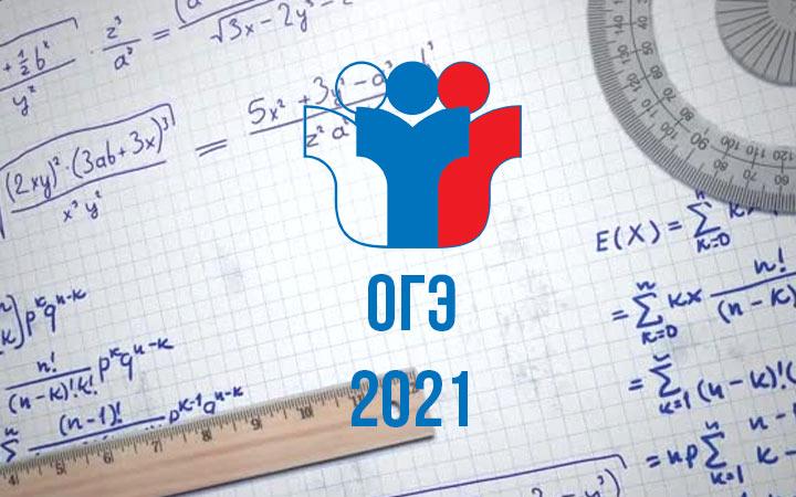 ОГЭ по математике в 2021 году - изменения, структура КИМа, оценивнаие